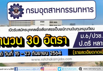 กรมอุตสาหกรรมทหาร เปิดรับสมัครบุคคลเพื่อเลือกสรรเป็นพนักงานเงินทุนหมุนเวียน 30 อัตรา ม.6/ปวช./ปวส./ป.ตรี หลายสาขา ตั้งแต่ วันที่ 15 – 23 กันยายน 2564 (รายละเอียดกดเข้าไปอ่าน)