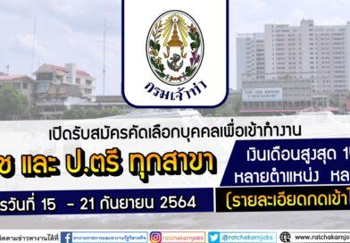 สำนักงานเจ้าท่าภูมิภาคที่ 6 เปิดรับสมัครคัดเลือกบุคคลเพื่อเข้าทำงาน ปวช และ ป.ตรี ทุกสาขา เงินเดือนสูงสุด 15000  สมัครวันที่ 15  – 21 กันยายน 2564  (รายละเอียดกดเข้าไปอ่าน)