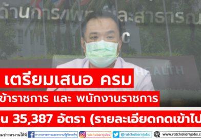กระทรวงสาธารณสุข เตรียมเสนอ ครม บรรจุข้าราชการ และ พนักงานราชการ จำนวน 35387 อัตรา (รายละเอียดกดเข้าไปอ่าน)