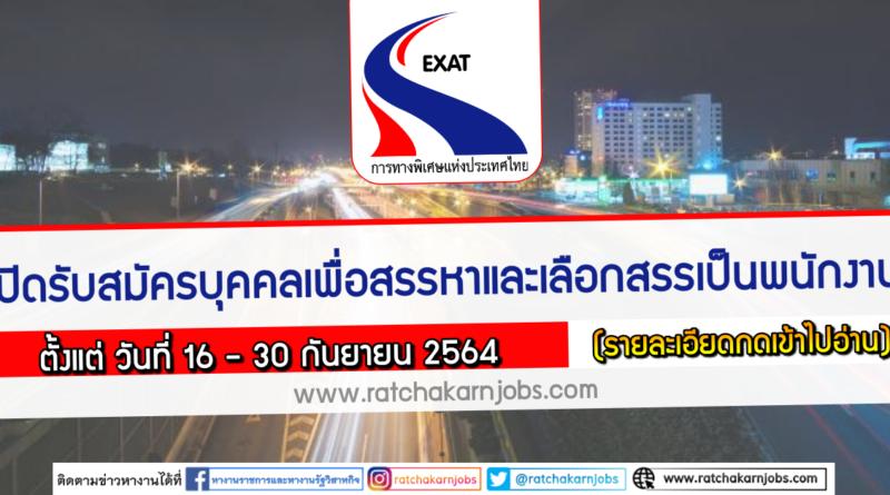 การทางพิเศษแห่งประเทศไทย เปิดรับสมัครบุคคลเพื่อสรรหาและเลือกสรรเป็นพนักงาน ตั้งแต่ วันที่ 16 – 30 กันยายน 2564 (รายละเอียดกดเข้าไปอ่าน)