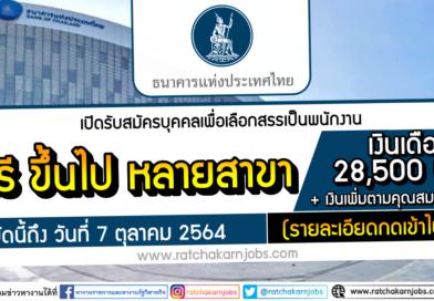 ธนาคารแห่งประเทศไทย เปิดรับสมัครบุคคลเพื่อเลือกสรรเป็นพนักงาน ป.ตรี ขึ้นไป หลายสาขาวิชา / เงินเดือน 28500 ขึ้นไป ตั้งแต่ บัดนี้ถึง วันที่ 7 ตุลาคม 2564 (รายละเอียดกดเข้าไปอ่าน)