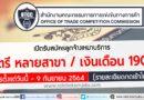 สำนักงานคณะกรรมการการแข่งขันทางการค้า เปิดรับสมัครลูกจ้างเหมาบริการ ป.ตรี หลายสาขา / เงินเดือน 19000 สมัครตั้งเเต่วันนี้ – 9 กันยายน 2564 (รายละเอียดกดเข้าไปอ่าน)