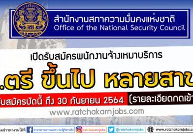 สำนักงานสภาความมั่นคงแห่งชาติ เปิดรับสมัครพนักงานจ้างเหมาบริการ ป.ตรี ขึ้นไป หลายสาขา สมัครบัดนี้ ถึง 30 กันยายน 2564 (รายละเอียดกดเข้าไปอ่าน)