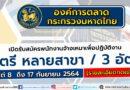 องค์การตลาด กระทรวงมหาดไทย เปิดรับสมัครพนักงานจ้างเหมาเพื่อปฏิบัติงาน ป.ตรี หลายสาขา / 3 อัตรา ตั้งแต่ 8  ถึง 17 กันยายน 2564 (รายละเอียดกดเข้าไปอ่าน)