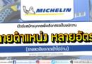 มิชลิน (Michelin) เปิดรับสมัครบุคคลเพื่อเลือกสรรเป็นพนักงาน หลายตำแหน่ง หลายอัตรา (รายละเอียดกดเข้าไปอ่าน)