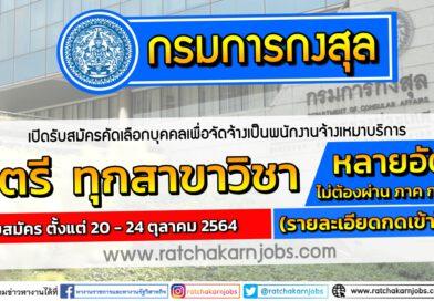 กรมการกงสุล เปิดรับสมัครบุคคลเข้ารับการคัดเลือกเป็นพนักงานจ้างเหมาบริการ ปริญญาตรี ทุกสาขาสมัคร ตั้งแต่ 20 – 24 ตุลาคม 2564(รายละเอียดกดเข้าไปอ่าน)