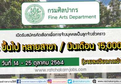 กรมศิลปากร เปิดรับสมัครคัดเลือกเพื่อการจ้างบุคคลเป็นลูกจ้างชั่วคราว ปริญญาตรี ขึ้นไป หลายสาขา เงินเดือน 15,000 บาท ตั้งแต่ วันที่ 14 – 25 ตุลาคม 2564 (รายละเอียดกดเข้าไปอ่าน)