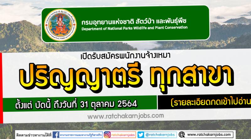 กรมอุทยานแห่งชาติ สัตว์ป่า และพันธุ์พืช เปิดรับสมัครพนักงานจ้างเหมา ปริญญาตรี ทุกสาขา ตั้งแต่ บัดนี้ ถึงวันที่ 31 ตุลาคม 2564 (รายละเอียดกดเข้าไปอ่าน)