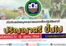 ธนาคารเพื่อการเกษตรและสหกรณ์การเกษตร เปิดรับสมัครบุคคลภายนอกเพื่อปฏิบัติหน้าที่ ปริญญาตรี ขึ้นไป สมัครตั้งแต่บัดนี้ ถึง  15  ตุลาคม 2564 (รายละเอียดกดเข้าไปอ่าน)