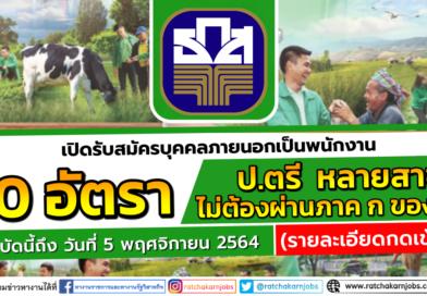 ธนาคารเพื่อการเกษตรและสหกรณ์การเกษตร (ธกส.) เปิดรับสมัครบุคคลภายนอกเป็นพนักงาน จำนวน 150 อัตรา ปริญญาตรี หลายสาขา ตั้งแต่ บัดนี้ถึง วันที่ 5 พฤศจิกายน 2564 (รายละเอียดกดเข้าไปอ่าน)