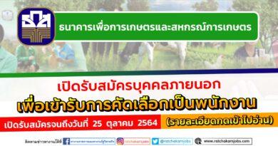 ธนาคารเพื่อการเกษตรและสหกรณ์การเกษตร เปิดรับสมัครบุคคลภายนอกเพื่อเข้ารับการคัดเลือกเป็นพนักงาน สมัครจนถึงวันที่  25  ตุลาคม  2564 (รายละเอียดกดเข้าไปอ่าน)