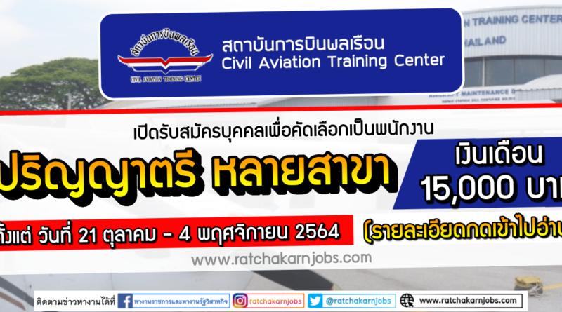 สถาบันการบินพลเรือน เปิดรับสมัครบุคคลเพื่อคัดเลือกเป็นพนักงาน ปริญญาตรี หลายสาขาวิชา ตั้งแต่ วันที่ 21 ตุลาคม – 4 พฤศจิกายน 2564 (รายละเอียดกดเข้าไปอ่าน)