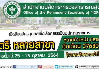 กระทรวงสาธารณสุข เปิดรับสมัครบุคคลเพื่อเลือกสรรเป็นพนักงานราชการ ป.ตรี หลายสาขา หลายตำแหน่ง หลายอัตรา เงินเดือน 37680 บาท สมัครตั้งแต่ 25 – 29 ตุลาคม  2564 (รายละเอียดกดเข้าไปอ่าน)