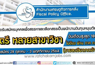สำนักงานเศรษฐกิจการคลัง เปิดรับสมัครบุคคลเพื่อสรรหาและเลือกสรรเป็นพนักงานเงินทุนหมุนเวียน ป.ตรี หลายสาขาวิชา เงินเดือนสูงสุด 18000 บาท สมัคร 28 ตุลาคม – 3 พฤศจิกายน 2564 (รายละเอียดกดเข้าไปอ่าน)