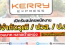 เคอรี่เอ็กเพรส Kerry Express เปิดรับสมัคร หลายตำแหน่ง จำนวนมาก ม.6/ปวส./ป.ตรี ไม่จำกัดสาขา (รายละเอียดกดเข้าไปอ่าน)